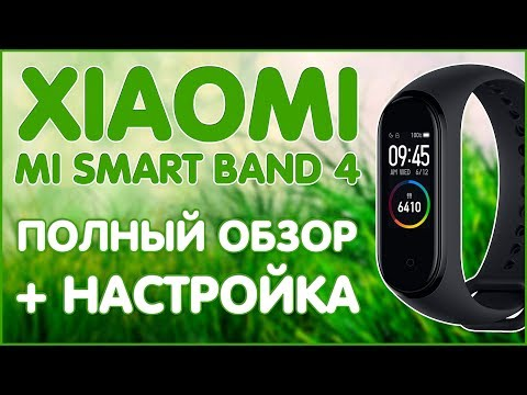 Xiaomi Mi Smart Band 4   ЛУЧШИЙ ФИТНЕС БРАСЛЕТ 2019 ГОДА ⌚