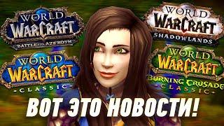 Отличные новости из World of Warcraft!