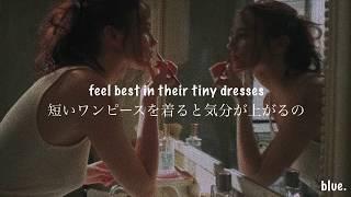 Download lagu [和訳]Most Girls - Hailee Steinfeld