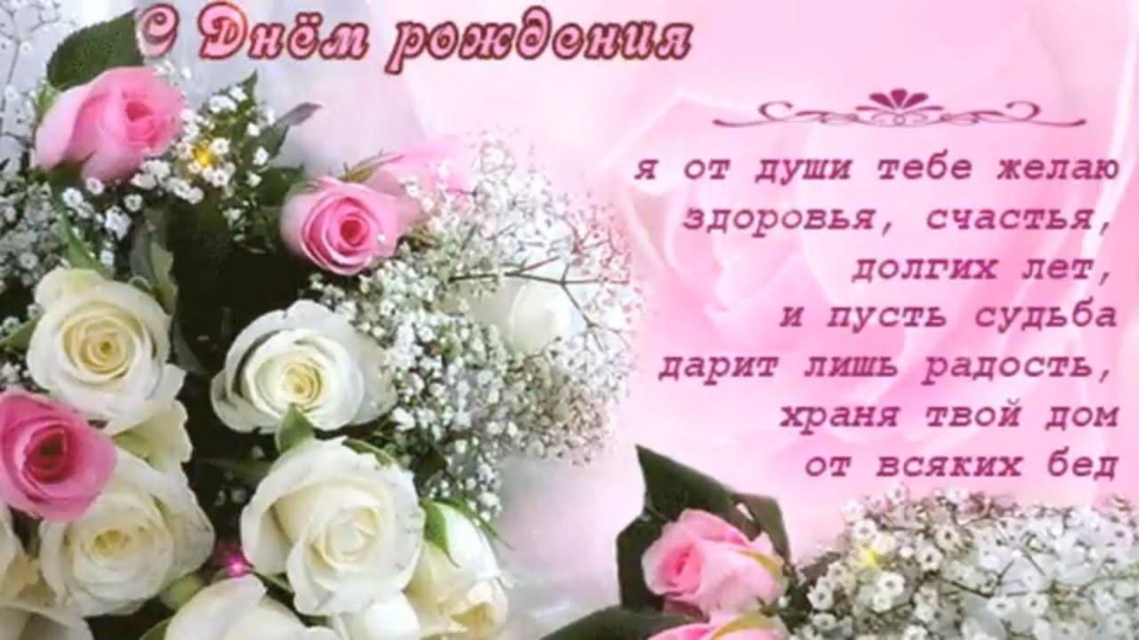 поздравление днем рождения знакомой женщине