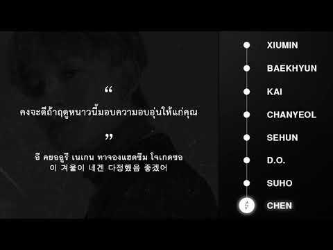 THAISUB︱EXO 'Wait'