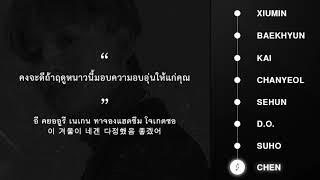 THAISUB EXO 39 Wait 39