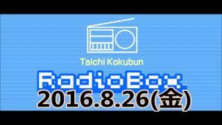 16.8.26(金) 国分太一 Radio Box 最近は空前の「腹筋女子」ブーム!? ...