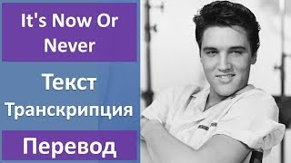Elvis Presley - It's Now Or Never - текст, перевод, транскрипция