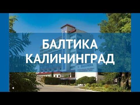БАЛТИКА КАЛИНИНГРАД 3* Калининградская обл. – БАЛТИКА КАЛИНИНГРАД 3 Калининградская обл. видео обзор