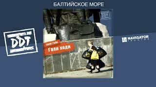 ДДТ - Балтийское море (Аудио)