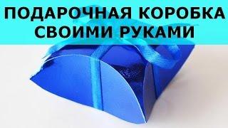 видео Как изготовить коробки подарочные