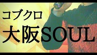 大阪SOUL / コブクロ 【カラオケで歌ってみた】