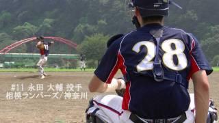草野球で活躍するピッチャー 永田大輔投手(相模ランバーズ 神奈川) thumbnail