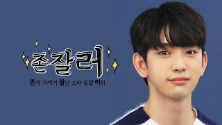 [존잘러] [EP.7] GOT7 진영 편