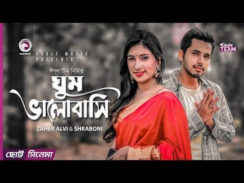 Ghum Valobashi  Chotto Cinema  Zaher Alvi  Shraboni  Bangla Short Film 2019
