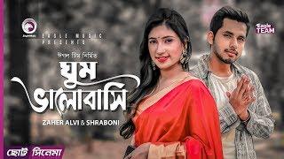 Ghum Valobashi | Chotto Cinema | Zaher Alvi | Shraboni | Bangla Short Film 2019