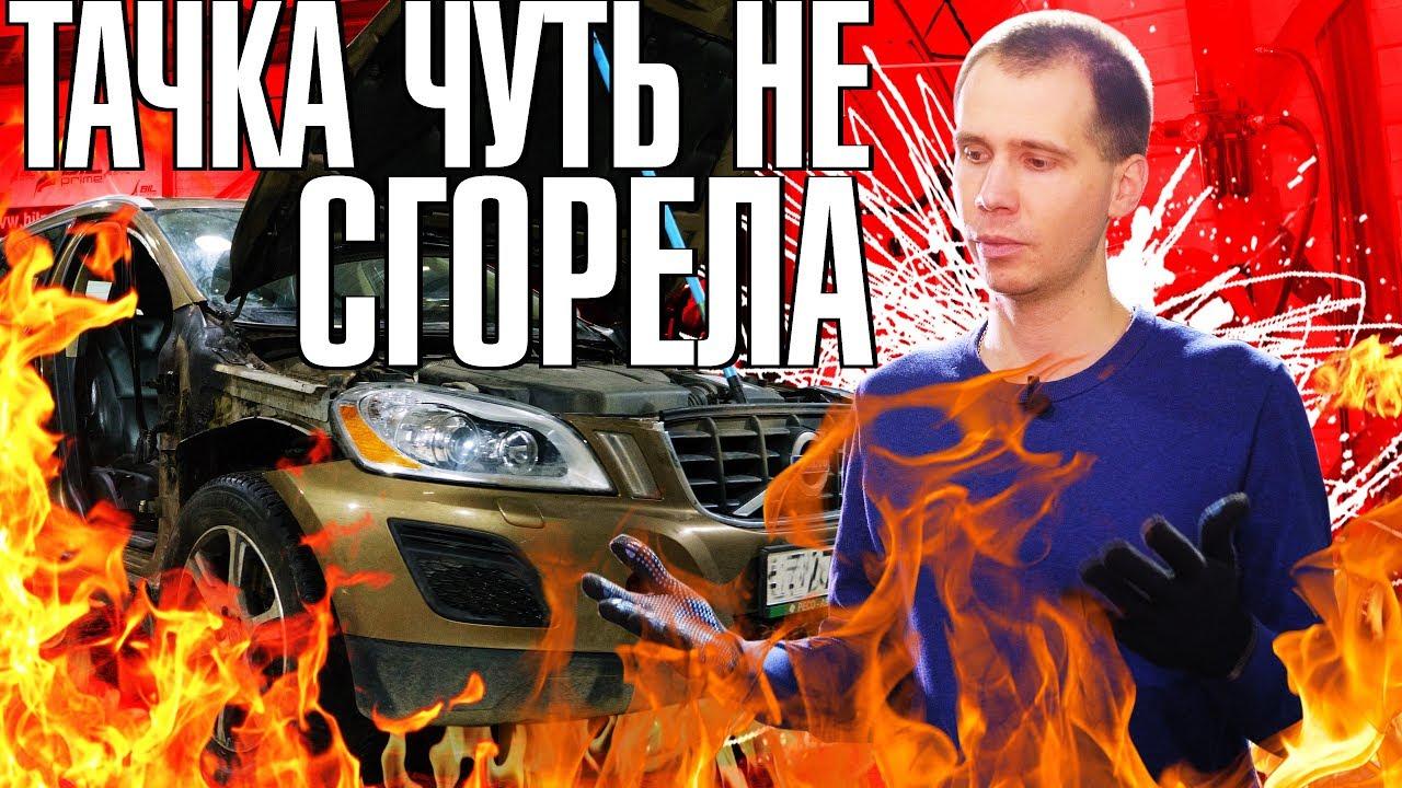 Вольво ХС60 чуть не сгорела I Неисправность и ремонт Вебасты