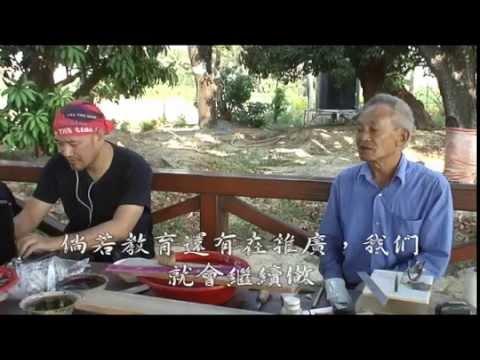 台江分校102-2學期─台江民俗文化師資班-毛筆製作簡介 - YouTube