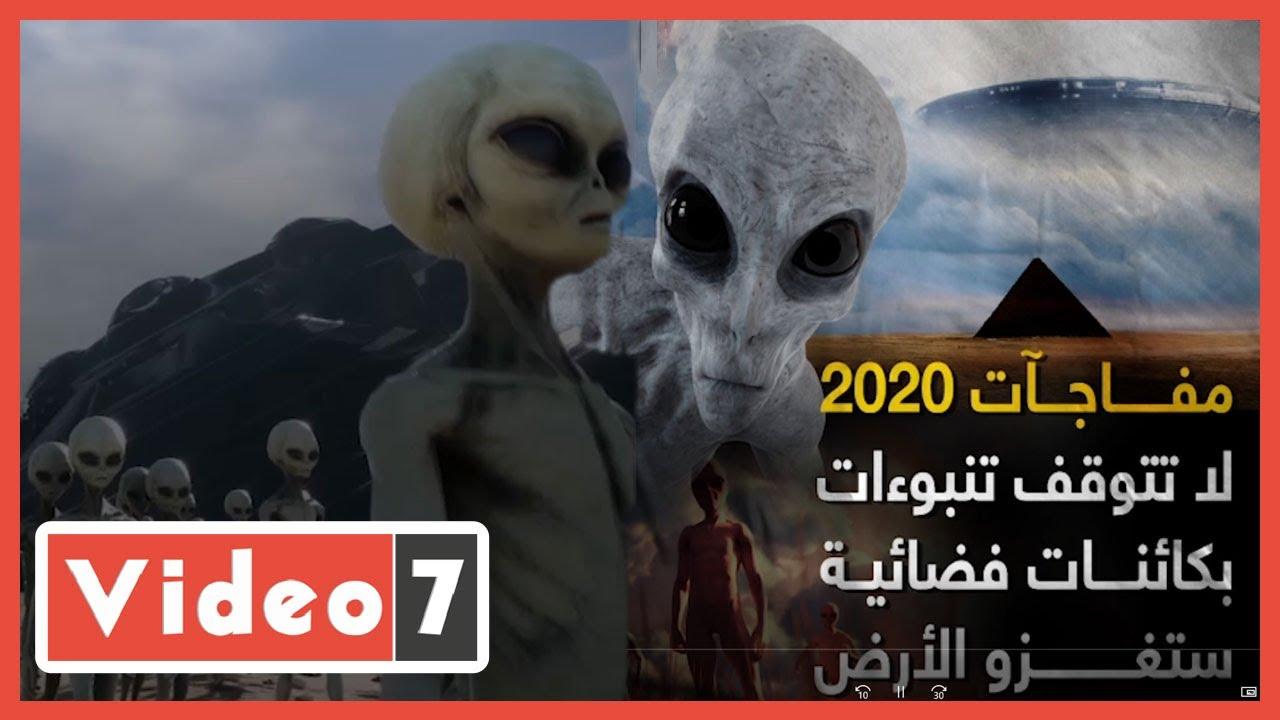 تنبوءات بكائنات فضائية ستغزو الأرض في 2020