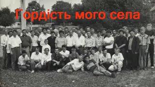 Гордість мого села Богданівка