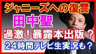 関連動画 不起訴の田中聖に暴露本のオファーが殺到! 出版は「24時間テ...