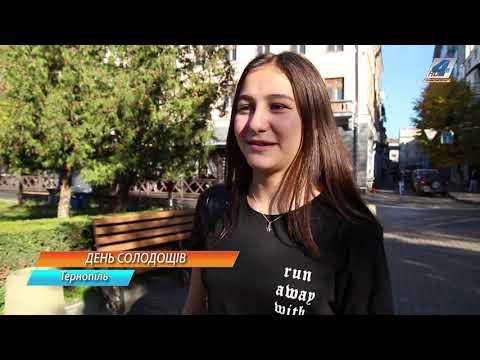TV-4: 18 жовтня - День солодощів. Чи полюбляють їх тернополяни? (опитування)
