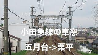 小田急線の車窓 五月台→栗平 遠くに見える、小山がイイ感じです♪