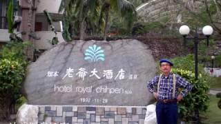 台東卑南鄉的知本溫泉開發已百年,山川秀麗風景絕佳,只可惜地處偏僻,...