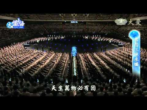 水懺經藏演繹 (台北小巨蛋) Water Repentance musical at Taipei Arena