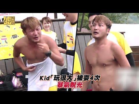 Kid「玩很大」被耍4次 暴氣脫光 - YouTube