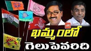 Khammam Constituency Politics | TRS | Puvvada Ajay | Nama Nageswara Rao | TDP | Congress | YOYO TV
