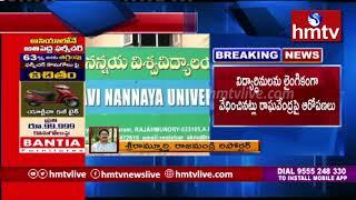 Adikavi Nannaya University Assistant Professor Surya Raghavendra Suspended   hmtv Telugu News