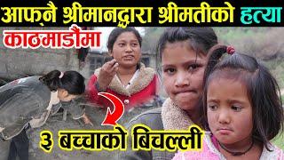 काठमाडौंमा श्रीमानले गरे आफ्नै श्रीमतीलाई यस्तो तीन छोरीको भयो बिचल्ली Kathmandu news update