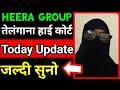 Heera Group Telangana High Court Update   By Roheen Aqsa Aapa   From Reaction TV Urdu