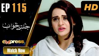 Pakistani Drama | Jaltay Khwab - Episode 115 | Express TV Dramas | Hira Soomro, Afraz Rasool