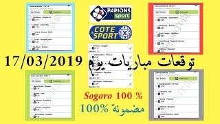 ربحة + توقعات Cote & sport ليوم 17/03/2018 Parions sport