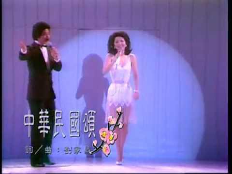 Image result for 鄧麗君 中華民國頌