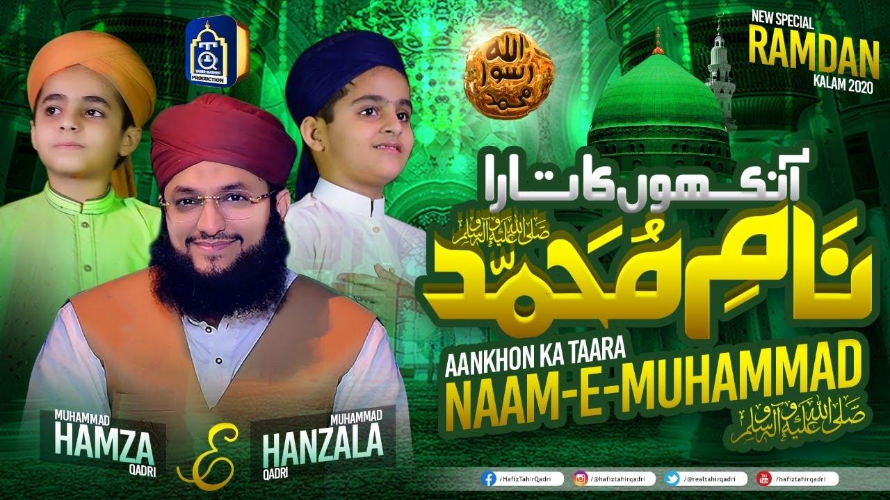 NAAM e MUHAMMADﷺ   Son's of Hafiz Tahir Qadri   New Naat 2020