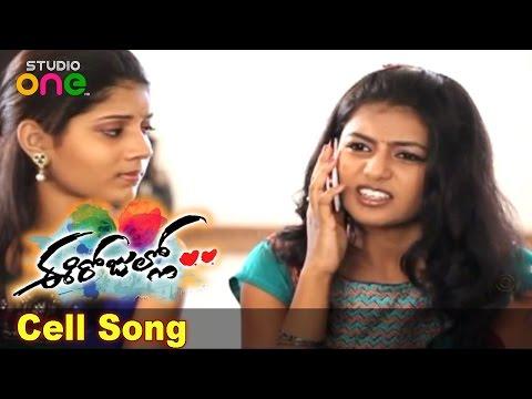 Cell Song - Ee Rojullo Movie - Srinivas | Reshma Rathore