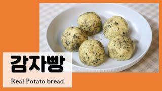 보라키친/감자빵 Real Potato Bread/감자/…