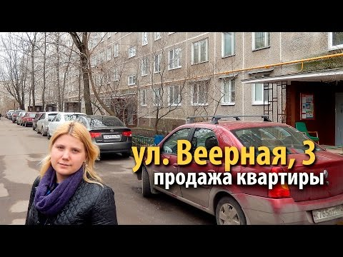 квартира веерная | купить квартиру матвеевское | квартира метро минская | 53345