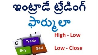 Intraday Simple trading formula  (high-low) (low-close) తెలుగు లో
