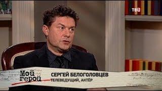 Смотреть Сергей Белоголовцев. Мой герой онлайн