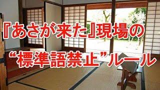 てれびっこ、今回の動画はこちら⇒ 「あさが来た」加野屋 近藤正臣が語る...