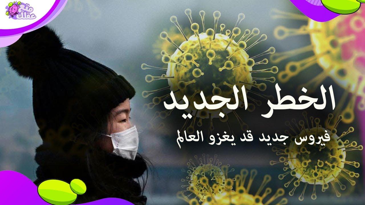 فيروس جديد قد يغزو العالم قريباً - الفيروس الجديد الذى يقلق آسيا