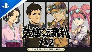 『大逆転裁判1&2 -成歩堂龍ノ介の冒險と覺悟-』 プロモーション映像