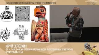 Ученые против мифов 3-4. Юрий Березкин: Параллели в искусстве народов Азии и Америки