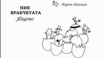 Ние, врабчетата от Йордан Радичков - Яйцето (изпълнява: Валентин Ганев)