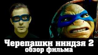 """[ПотОбзор] Обзор фильма """"Черепашки ниндзя 2"""""""