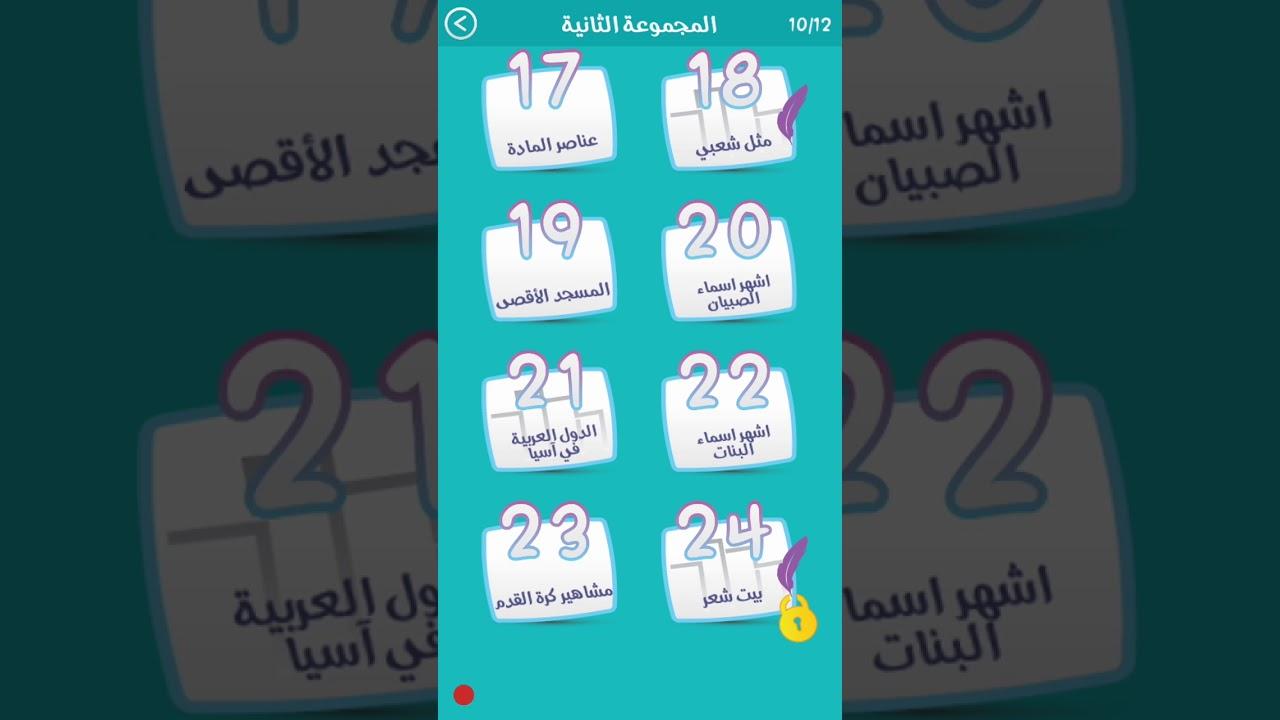 7c539245b حل المرحلة 23 ( مشاهير كرة القدم) كلمة السر 2/ مهاجم ريال مدريد من أصول  عربية من 6 حروف