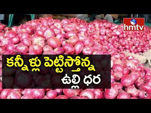 Onion Price Hike in Hyderabad City | hmtv Telugu News