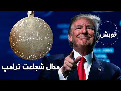 اهدای اولین مدال شجاعت به دونالد ترامپ از سوی مردم افغانستان - کابل پلس | Kabul Plus