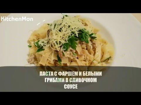 паста с белыми грибами в сливочном соусе пошаговый рецепт