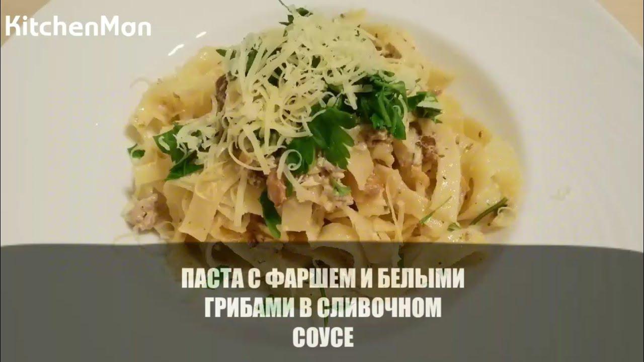 Видео рецепт блюда: паста с фаршем и белыми грибами в сливочном соусе
